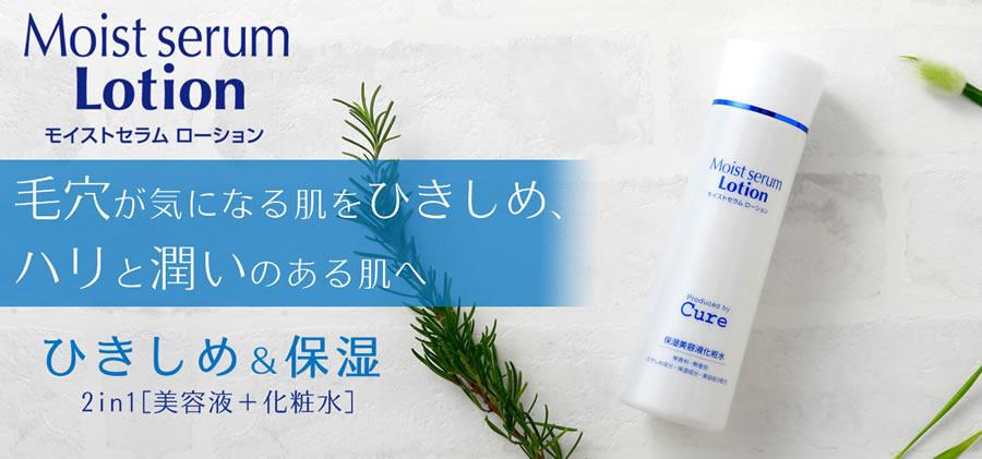 Cureバスタイムセット増量キャンペーン