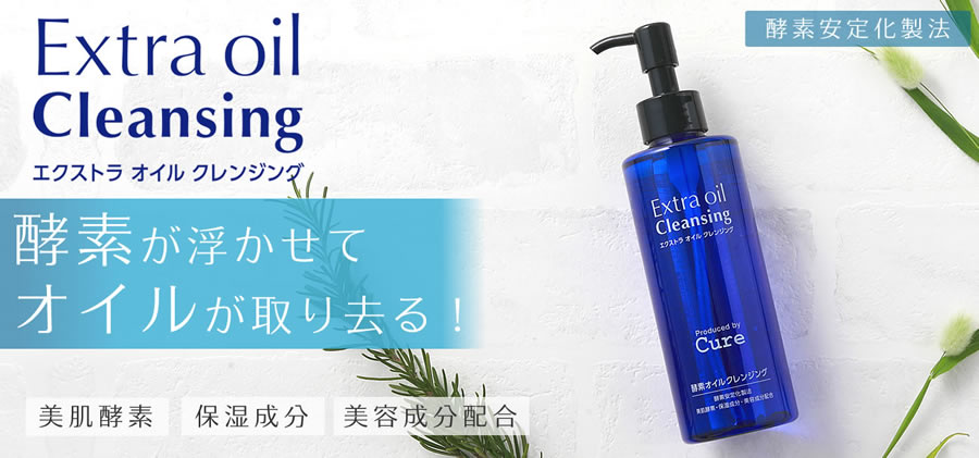 Extra Oil Cleansing Cure エクストラオイルクレンジングキュア