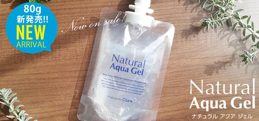 ナチュラルアクアジェルCure ピーリング角質ケア Natural Aqua Gel