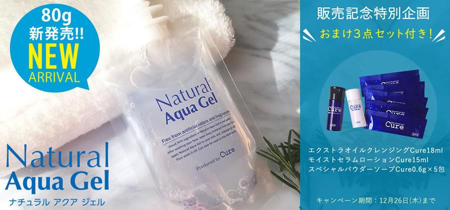 Cureバスタイム香り付き
