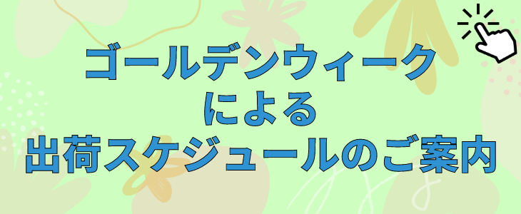 2020秋ギフトショー