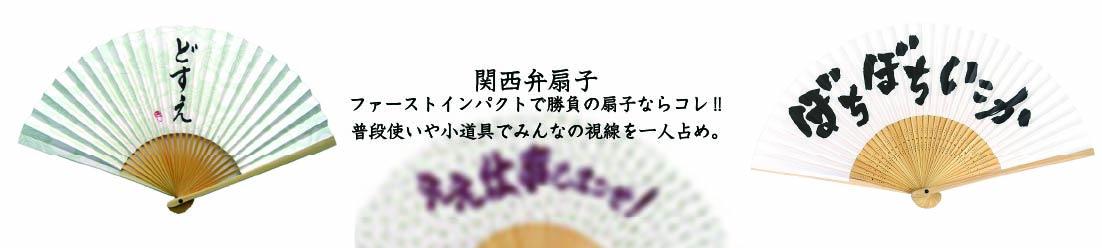 関西弁扇子
