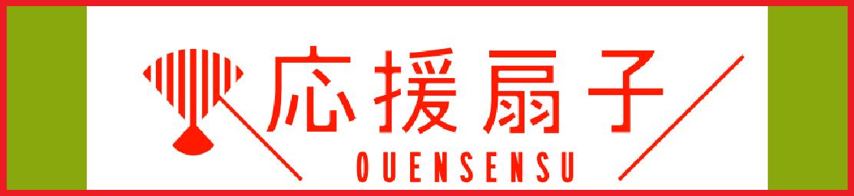 応援扇子(国旗)