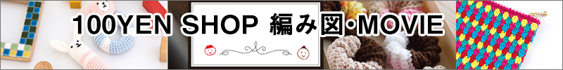 第35回毛糸ピエロ作品コンテスト