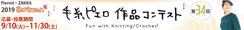 第34回毛糸ピエロ作品コンテスト