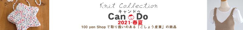 100 yen Shop [キャンドゥ]で取り扱いのある「ごしょう産業」の商品