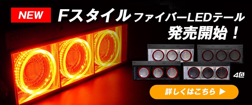 日野セレガ/いすゞガーラ ジェイバス デイライト付きLEDヘッドライト
