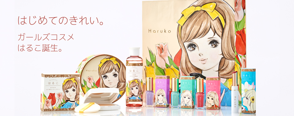 haruko はじめてのきれい