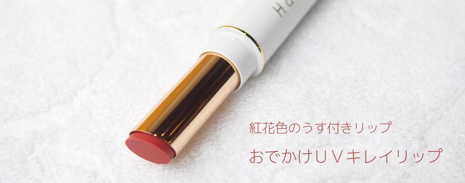haruko はじめてのきれい リップ