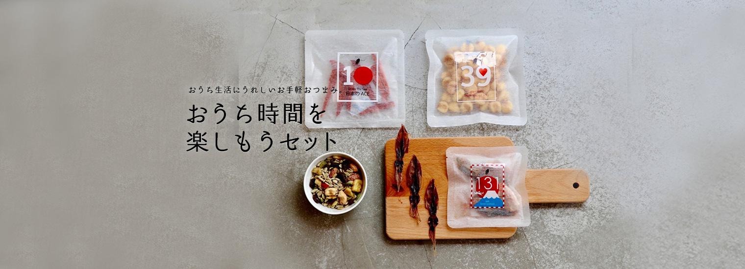 テキトー男のダンディーセット