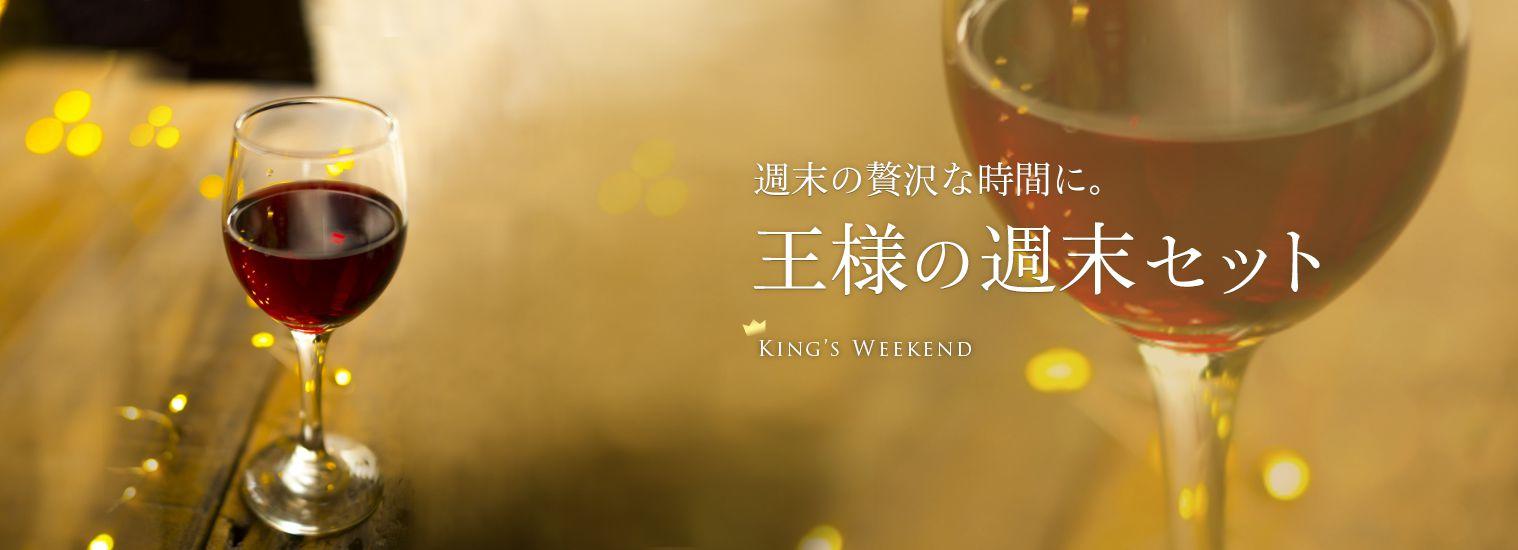 王様の週末セット