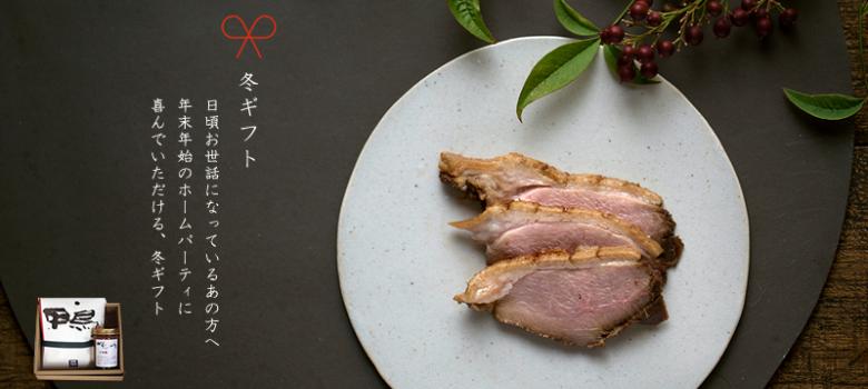 菊菜と豆腐の合鴨鍋セット