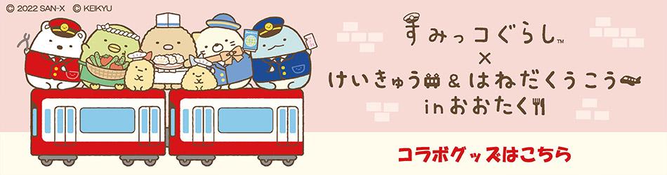 横浜DeNAベイスターズ×KEIKYU