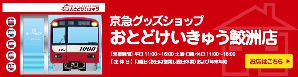 大さん橋 営業再開・時短 6.1〜