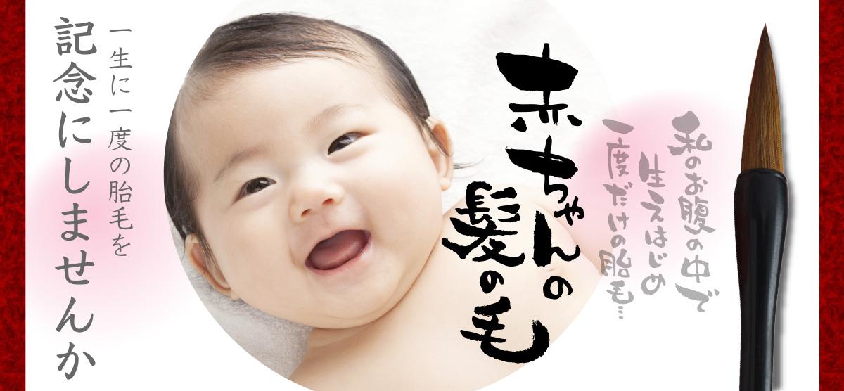 赤ちゃん筆熊野工房の商品はクレジットカード決済で5%還元!