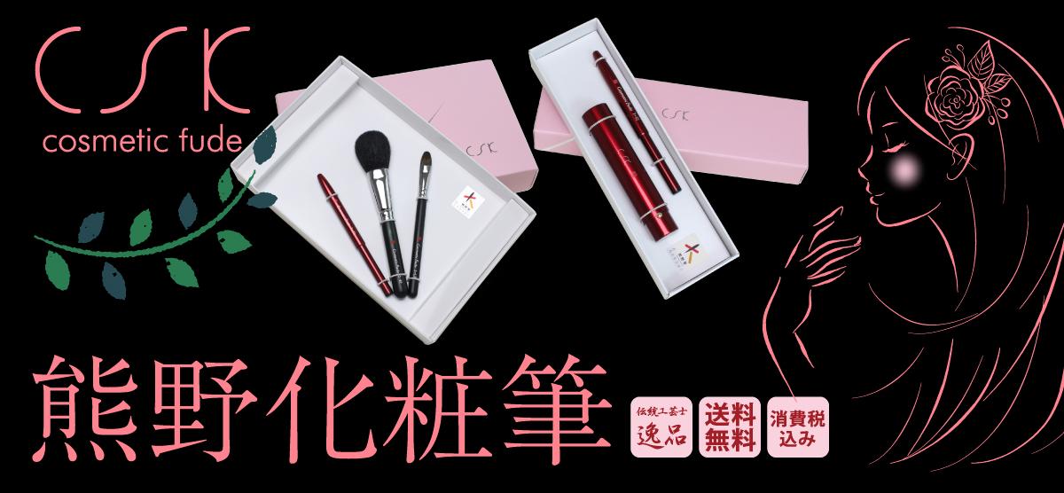久保田号・伝統工芸士のこだわり