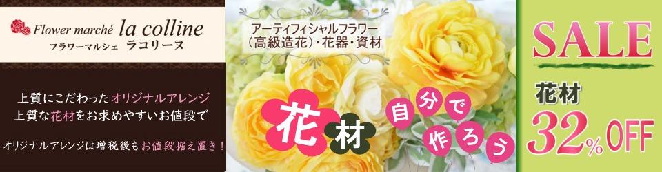 セール!アーティフィシャルフラワー(高級造花)花材・資材【東京堂】
