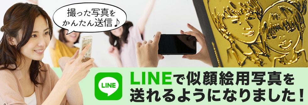 LINEで似顔絵写真を送れるようになりました