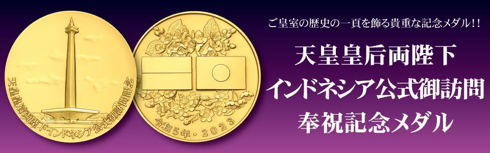 令和元号元年5月1日記念