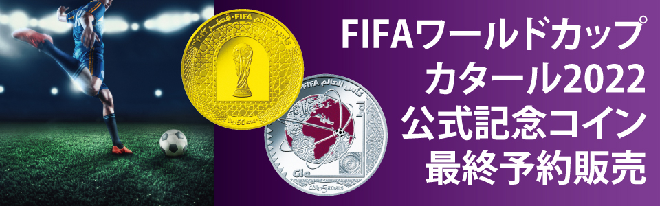 FIFA女子ワールドカップ公式記念コイン