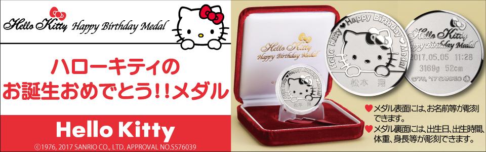 お誕生日おめでとう!メダル