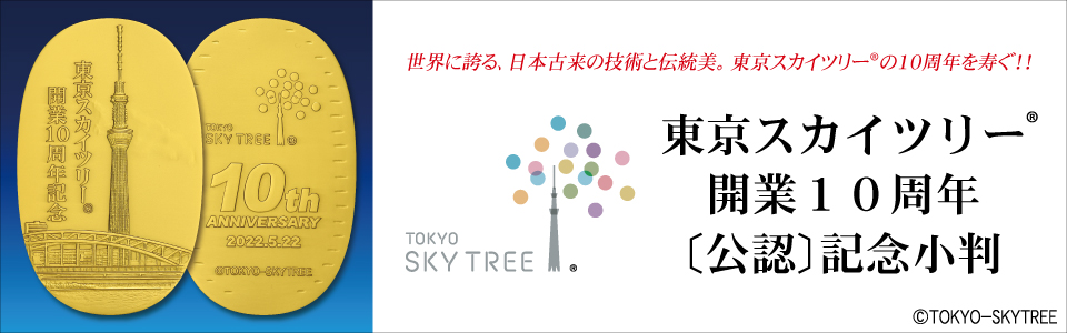 令和元号3年1月1日記念