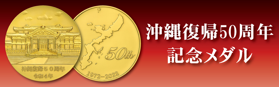 N700S新幹線記念メダル