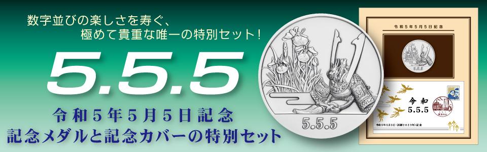 令和改元一周年記念メダル