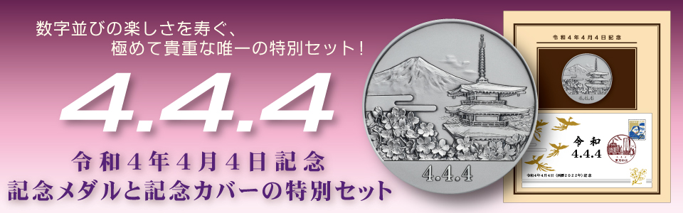 奄美大島世界遺産登録記念