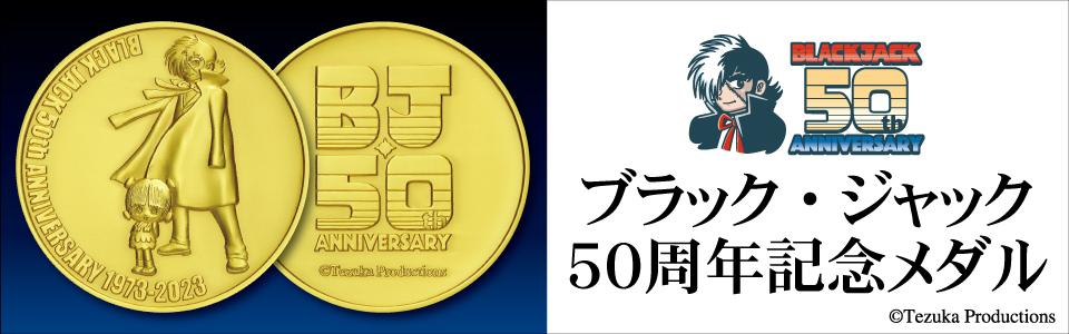 瀬戸大橋開通30周年記念メダル