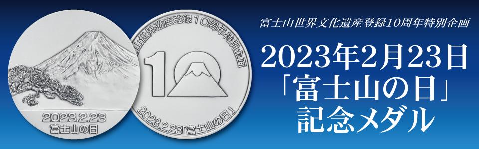 青函トンネル開通30周年記念メダル