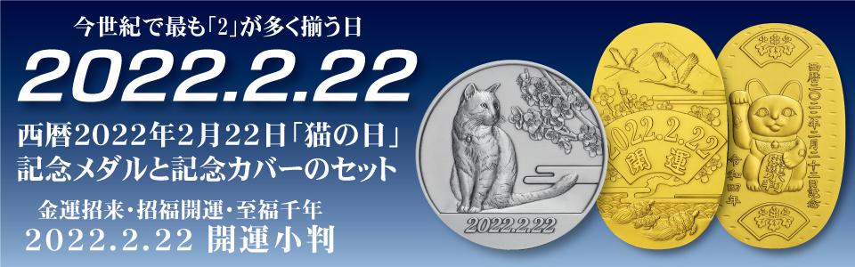信玄公生誕500年記念メダル