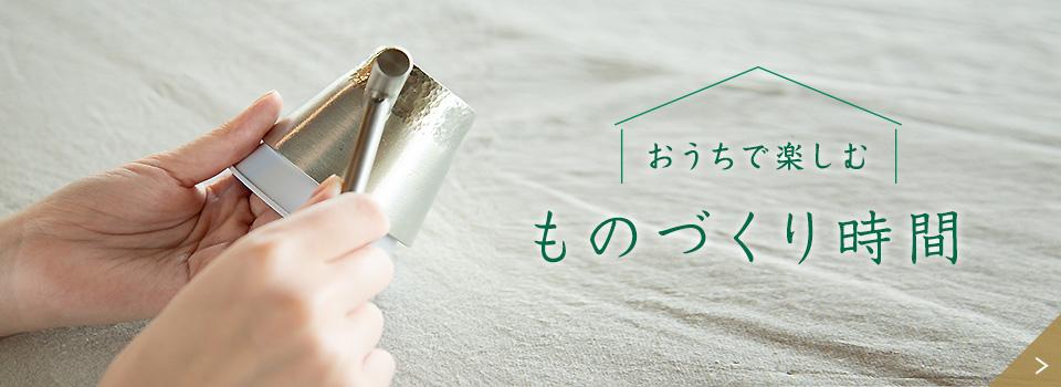 能作の酒器で楽しむ日本酒