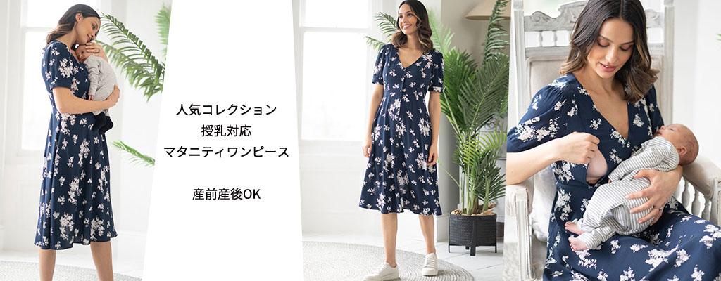 夏のマタニティ・授乳服新作アイテム入荷中です!