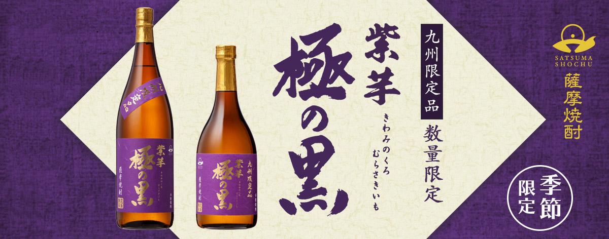 九州限定品 季節限定品 芋焼酎 極の黒 紫芋