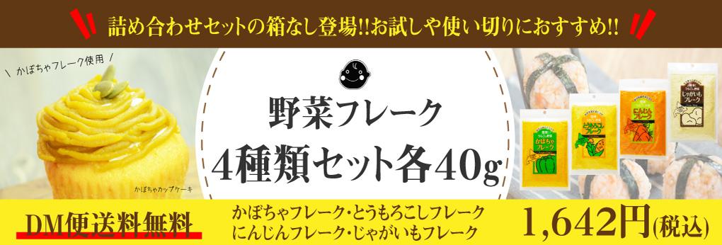 野菜パンケーキミックス